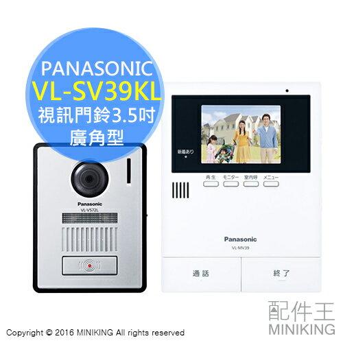 【配件王】日本代購 Panasonic 國際牌 VL-SV39KL 視訊門鈴 3.5吋 廣角型 對講機 訪客錄影紀錄 居家安全