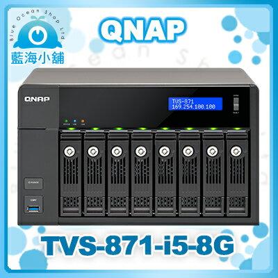 QNAP 威聯通 TVS-871-i5-8G 8-Bay NAS 網路儲存伺服器