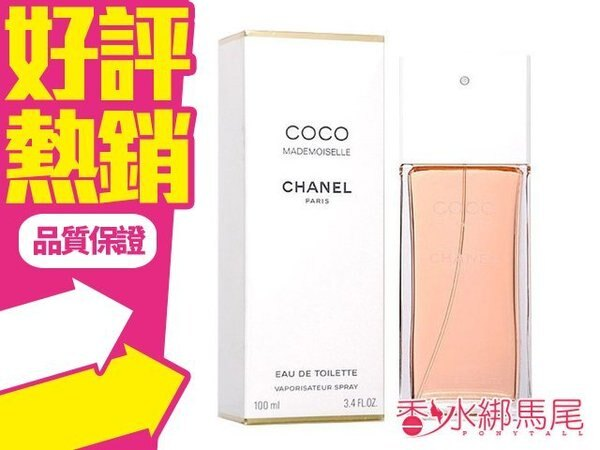 ◐香水綁馬尾◐ CHANEL 香奈兒 摩登COCO 女性淡香水 EDT 香水空瓶分裝 5ML