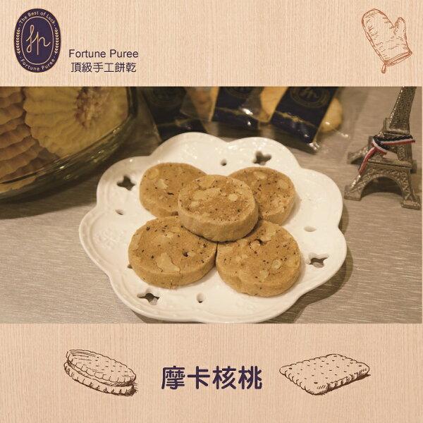 【Fortune Puree】摩卡核桃 (每包100g)