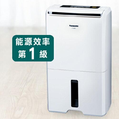 【感恩有禮賞】Panasonic 國際 除濕機 F-Y22BW ECONAVI 奈米11L智慧節能環保清淨除濕機