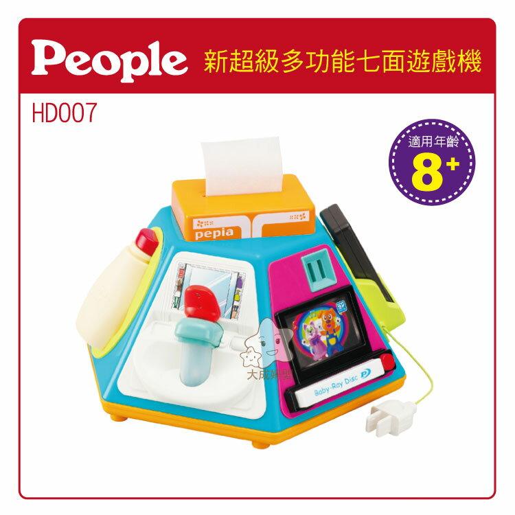 【大成婦嬰】日本People☆新超級多功能七面遊戲機 HD007 (8個月以上) 0