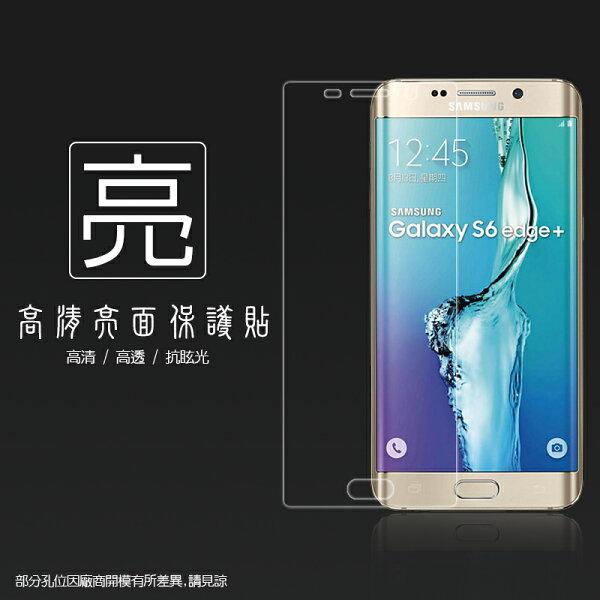 亮面螢幕保護貼 SAMSUNG GALAXY S6 edge+/S6 edge plus SM-G9287 (正面+反面)  保護貼