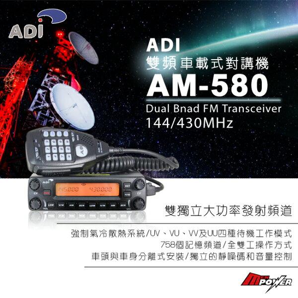 【禾笙科技】含運 ADI AM-580 雙頻 車載式對講機 無線電 車機 VHF UHF 全雙工 語音加密 am 580