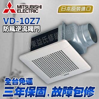 日本三菱原裝進口 VD-10Z7 浴室抽風機/換氣扇 3年保固【東益氏】售VD-15Z7通風扇VD-15ZP7阿拉斯加