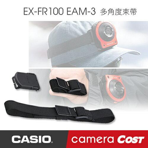 CASIO FR100 原廠專用配件 EAM-3 多角度固定帶  FR100 FR10 - 限時優惠好康折扣