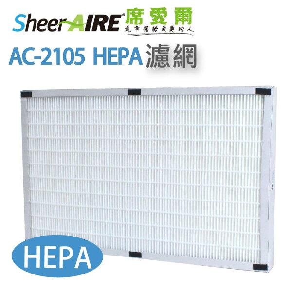 【SheerAIRE席愛爾】F-2105HA HEPA 濾網 ( 附抗菌濾網 ) (適用AC-2105/AC-2105DCUV機型)