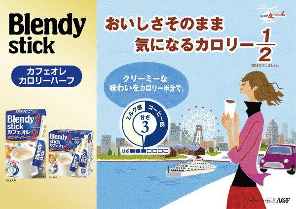 有樂町進口食品 日本  AGF BL 咖啡歐蕾 低卡 10條入/盒 4901111010239 0