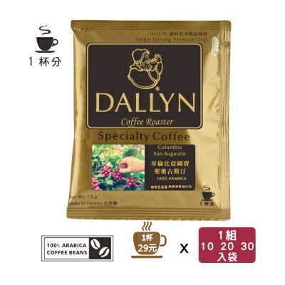 【DALLYN 】哥倫比亞 聖奧古斯汀濾掛咖啡10(1盒) /20(2盒)/ 30(3盒) 入袋 Columbia San Augustin| DALLYN世界嚴選莊園 0