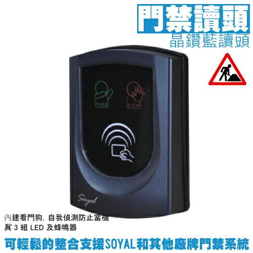 『高雄/台南/屏東門禁』SOYAL AR-725UD 晶鑽藍讀頭 觸碰式背光門禁控制器 讀卡機 門禁 (現貨藍色)