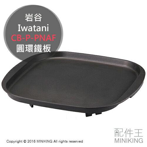 【配件王】 代購  岩谷 Iwatani CB-P-PNAF 鐵板燒 烤肉板 燒烤鐵板燒 另 CB-AH-41