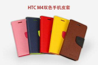 HTC ONE MINI m4 MY Style雙色皮套 HTC 601e 撞色皮套