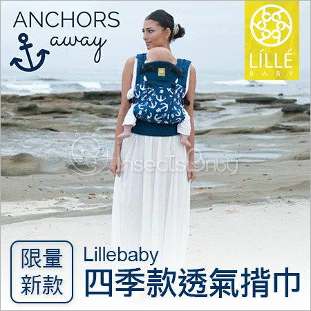 +蟲寶寶+ 美國【lillebaby】四季限量新色款 - 船錨 歐美第一機能型嬰兒揹巾《現貨》