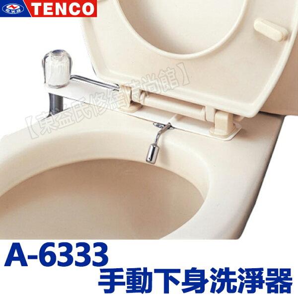 手動下身洗淨器 洗屁屁 A-6333 TENCO電光牌 衛浴配件【東益氏】售凱撒TOTO和成ALEX