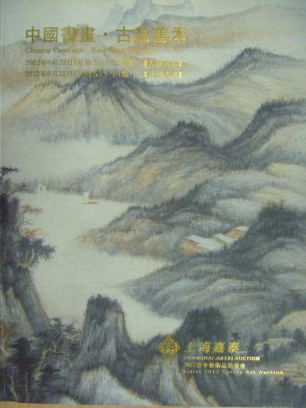 ~書寶 書T4/收藏_YJI~上海嘉泰2012 藝術品拍賣會_2012 6 22_中國書畫