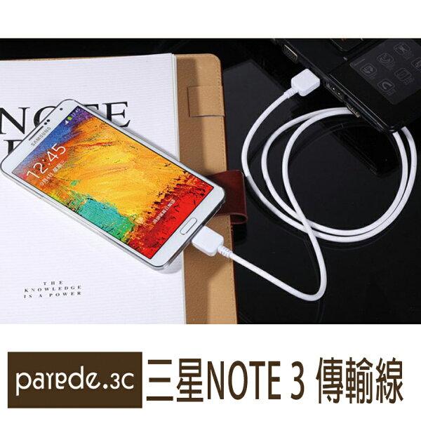 USB3.0充電傳輸線 NOTE3充電線 SAMSUNG 三星充電線 S5 N900 1M 【Parade.3c派瑞德】