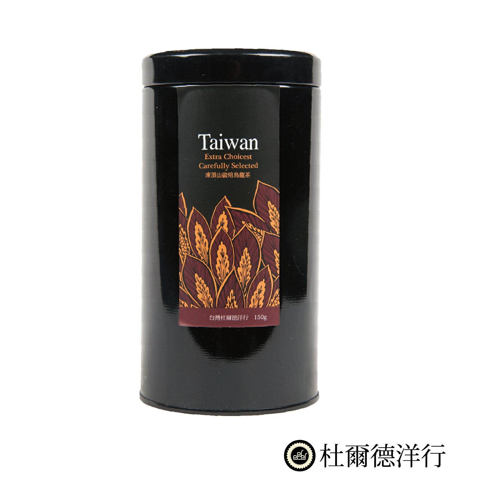 【杜爾德洋行 Dodd Tea】嚴選凍頂山碳培烏龍茶150g 0