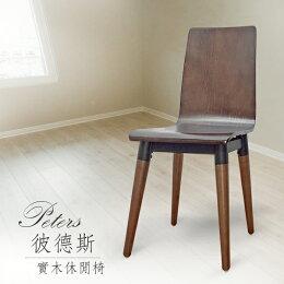 彼德斯質感實木造型休閒椅