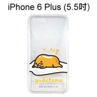蛋黃哥透明軟殼 [胖了] iPhone 6 Plus 5.5吋【三麗鷗正版授權】