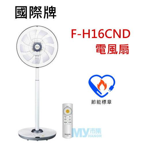 Panasonic國際牌 F-H16CND 16吋 微電腦自然風電風扇