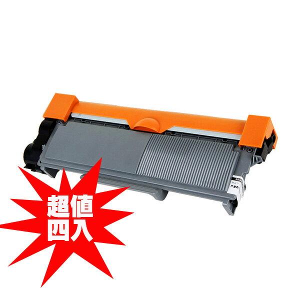 【非印不可】BROTHER TN-2380相容碳粉匣 (四件組) 適用MFC-L2700DW/MFC-2740DW /HL-L2320/DCP2520