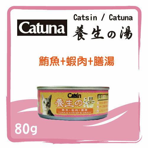 【力奇】Catsin / Catuna 機能養生?湯罐 貓罐-鮪魚+蝦肉+膳湯-80g- 25 元/罐 >可超取(C202C04)