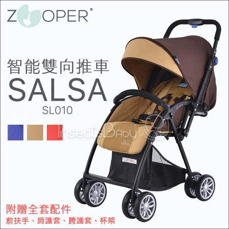 ✿蟲寶寶✿【美國 Zooper】超輕鋁車架全車5.5kg /新生兒適用 Salsa 智能雙向推車- 卡其《現+預》