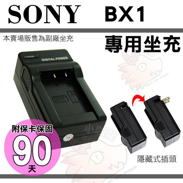 SONY NP-BX1 專用 充電器 坐充 BX1 DSC-RX100 M2 M3 M4 RX1 RX100 II HX300 HX60V HX50V HX90V
