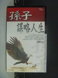 【書寶二手書T6╱財經企管_JJU】孫子謀略人生_張國浩╱