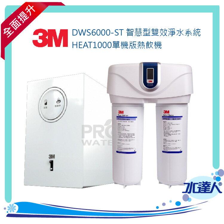 3M淨水器 HEAT1000單機版熱飲機+ DWS6000-ST智慧型雙效淨水器系統 - 限時優惠好康折扣