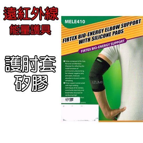 護肘關節 網球肘 遠紅外線抗菌能量護具(內含矽膠) 海伸 FTS307