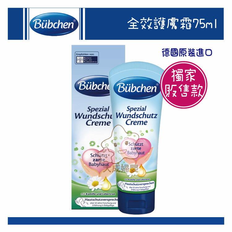 【大成婦嬰】獨家販售款 德國 貝恩Bubchen 全效護膚霜75ml 0