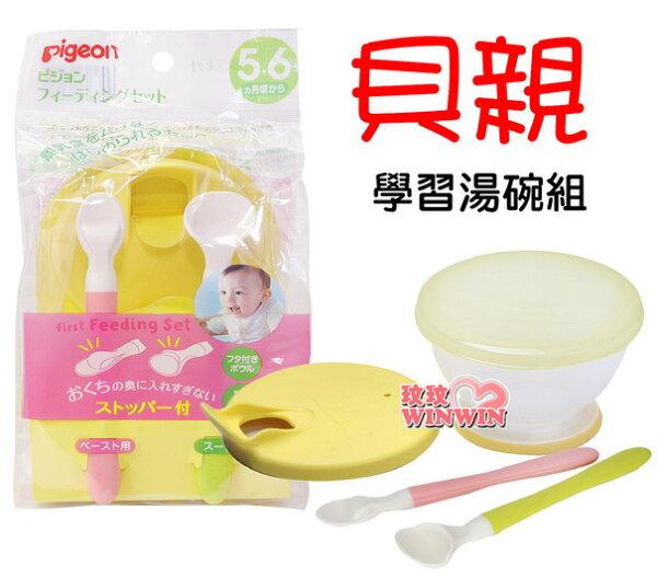 Pigeon貝親P18082 學習湯碗組 ~ 1碗+2湯匙,適合5個月以上寶寶使用