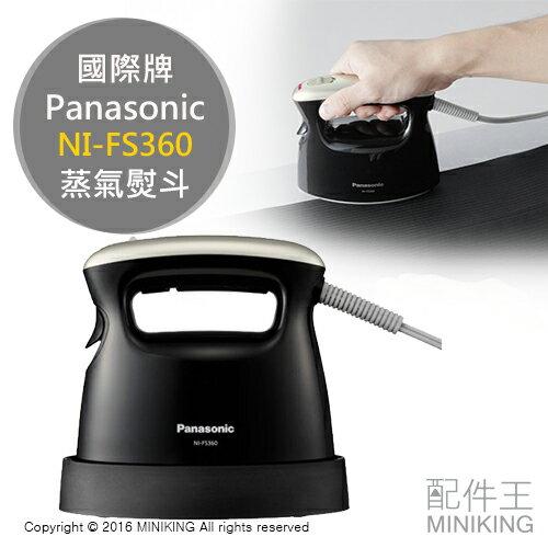 【配件王】日本代購 Panasonic 國際牌 NI-FS360 手持 掛燙機 蒸氣熨斗 另 NI-FS320