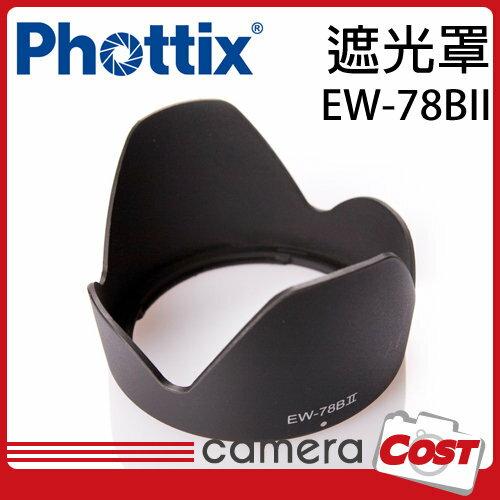★出清大降價★Phottix EW-78BII 鏡頭遮光罩 適用 Canon EF 28-135mm