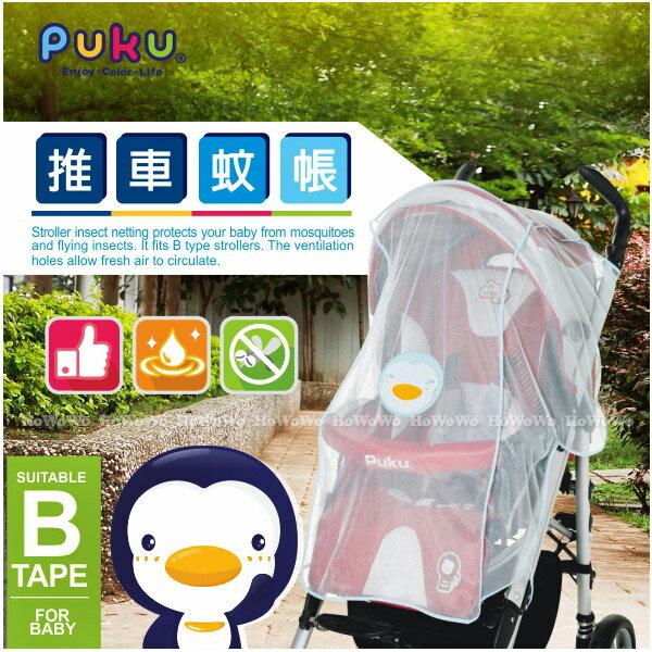 藍色企鵝 PUKU 嬰手推車蚊帳(B型) 41502