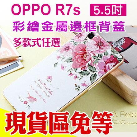 現貨 OPPO R7S 彩繪金屬邊框背蓋 手機殼 現貨免等