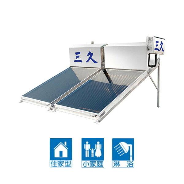 三久太陽能熱水器TOP-256【本機型補助NT5,720】