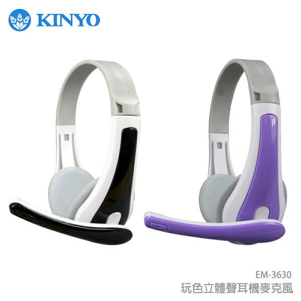KINYO 耐嘉 EM-3630 玩色耳機麥克風/耳罩式/立體聲/Skype/視訊/RC語音/聊天/電動/抗噪音/電腦/筆電/電競/多媒體/支援Windows/手機/平板