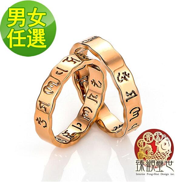 【限時58折 滿額折百】情侶戒指 六字真言鈦鋼平安戒指轉運 含開光  臻觀璽世 IS0603