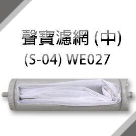 聲寶洗衣機濾網 (中) (S-04) **1次購3組免運費**