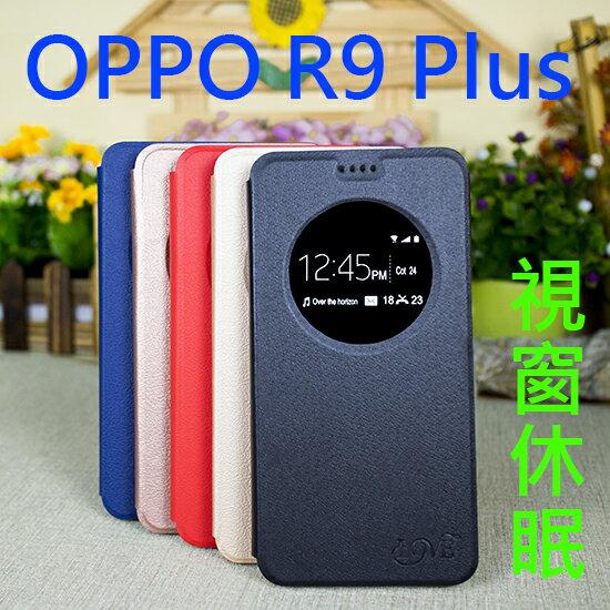 【視窗休眠】歐珀 OPPO R9 Plus X9079 視窗休眠皮套/書本式翻頁/保護套/支架斜立展示/軟套/R9+