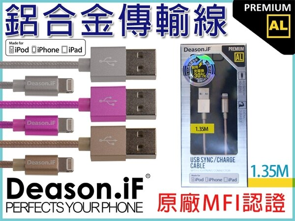 2.4A快充 Deason.iF 135CM APPLE原廠MFI認證 Lightning Cable 充電/傳輸線/C48 晶片/電源線 數據線/IPHONE 5/5S/5C/6/6S/PLUS/6+/6S+/TIS購物館