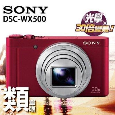 """DSC-WX500 (紅) 2000萬畫素 30倍光學變焦 新力公司貨【補貨中】""""正經800"""""""