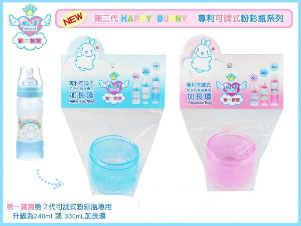 『121婦嬰用品館』第一寶寶 二代免洗奶瓶加長環 - 藍色 1