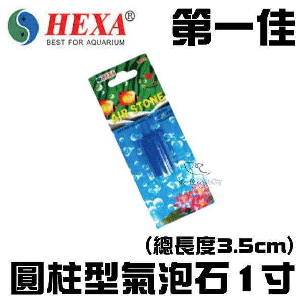 [第一佳水族寵物] 台灣HEXA海薩 圓柱型氣泡石1寸(總長度3.5cm) KW314067