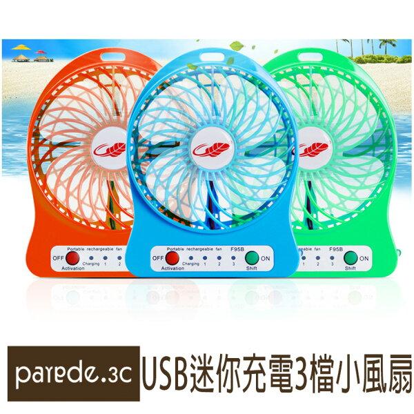 芭蕉扇 USB迷你充電風扇 降溫神器 超靜音迷你風扇 電風扇 充電 迷你風扇  宿舍風扇 便攜式小電扇