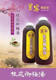 桂花御梅湯-酸梅湯、消暑、宮廷養生飲品、解膩、止渴  950ml