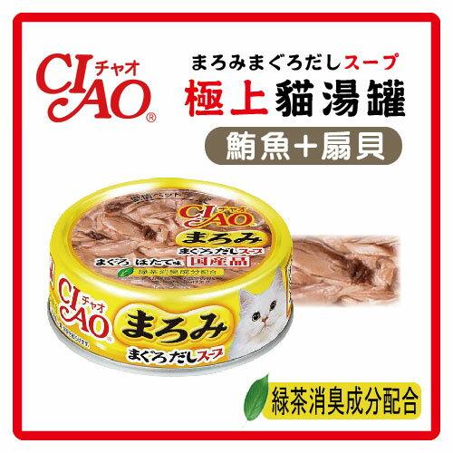 【日本直送】CIAO 極上貓湯罐-鮪魚+扇貝 70g(A-104)-53元>可超取(C002F34)