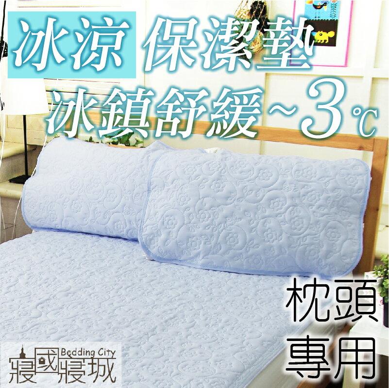 枕頭保潔墊冰涼雕花防水 (2入)  長效防水、涼感透氣、可機洗 寢國寢城 1
